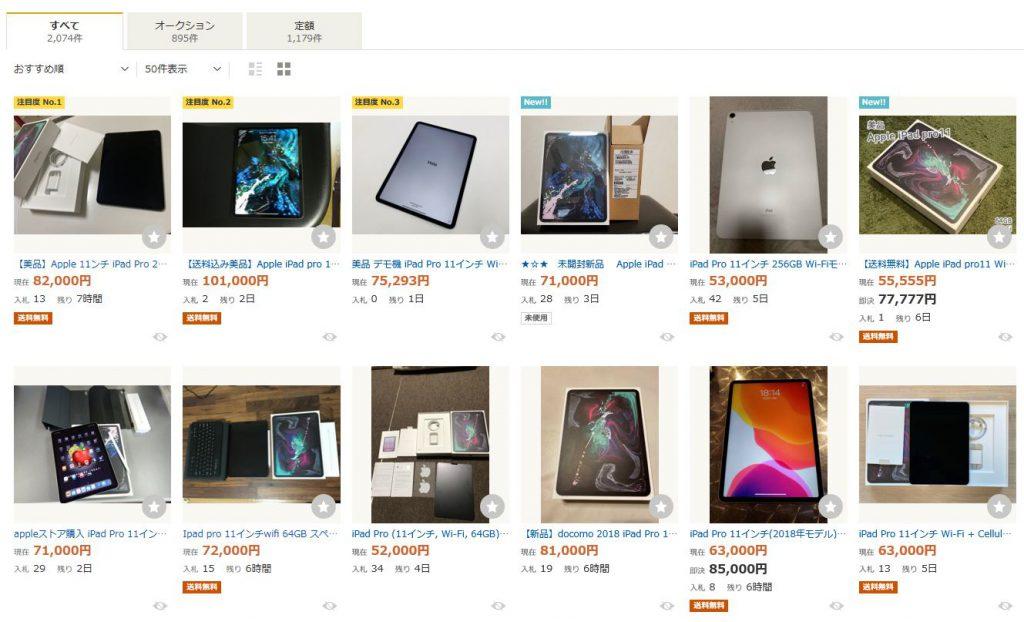 iPad Proを安く買う方法③:ヤフオクなどオークションサイトで買う