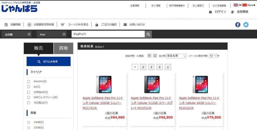 iPad Proを安く買う方法②:デジタル中古家電販売店で買う