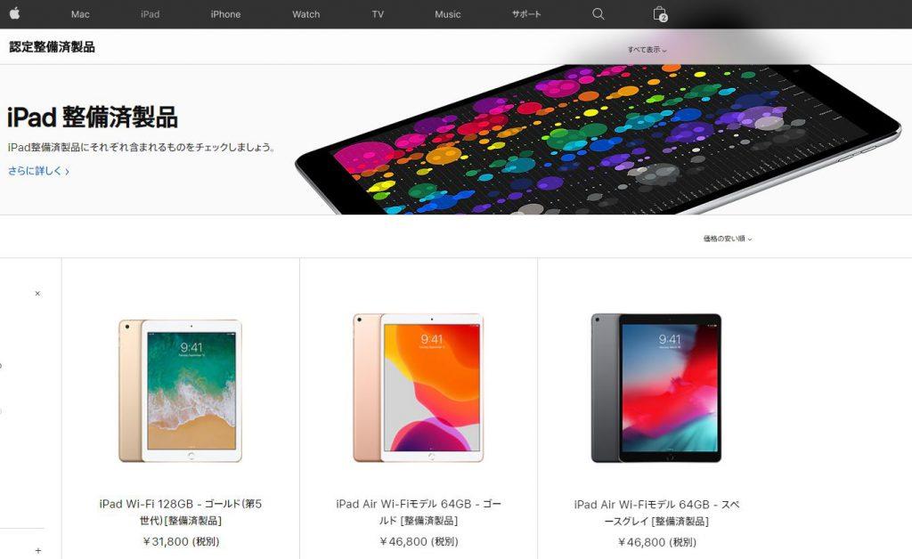 iPad Proを安く買う方法①:Appleの認定整備済製品を買う