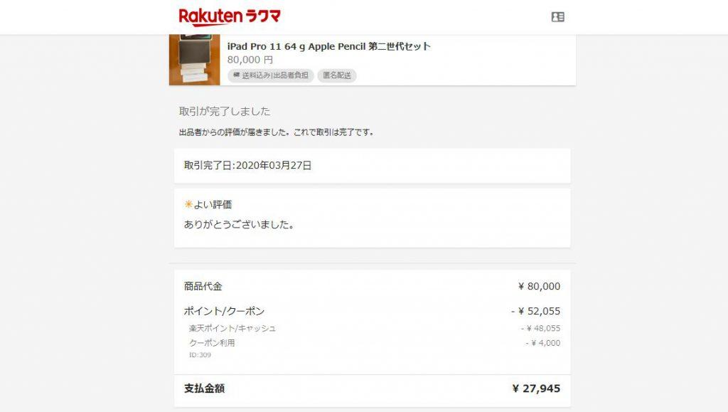 iPad Proを安く買う方法④:メルカリなどフリマサイト・アプリで買う