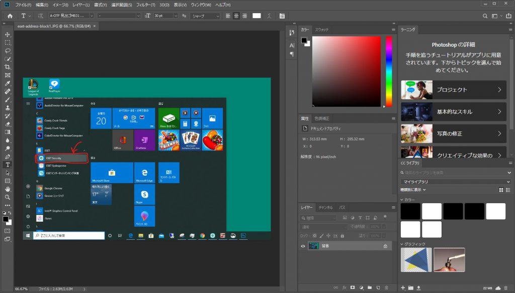 Photoshopを使って画像サイズ・容量を小さくする方法(手順)