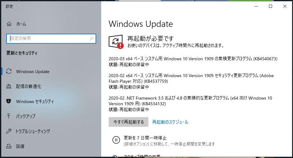 Windowsのデメリット→バグやアップデートが多い