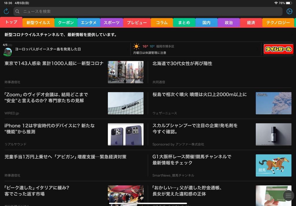 iPad Proに入れるべきアプリ②:スマートニュース