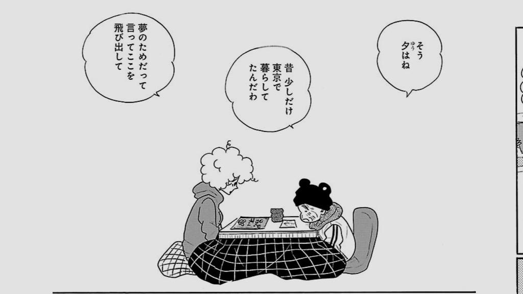 凪のお暇7巻四十円め:凪、初恋を自覚する