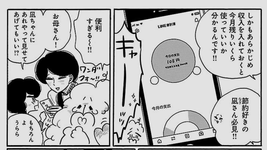 凪のお暇7巻番外編:家計簿と君(凪・慎二ver.)