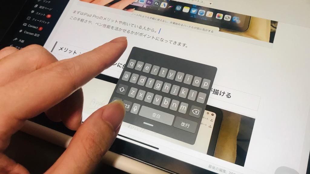 iPadでiPhoneサイズの小さいキーボードを使う方法・手順