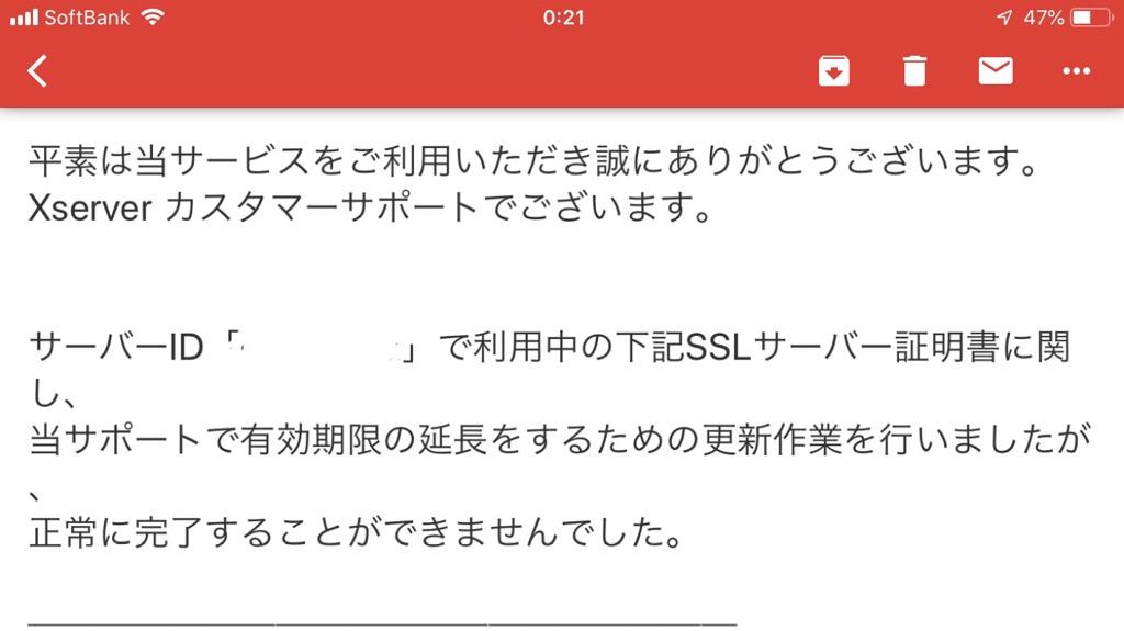 まとめ:エックスサーバーでSSLの自動更新に失敗したら、手動で更新を行おう
