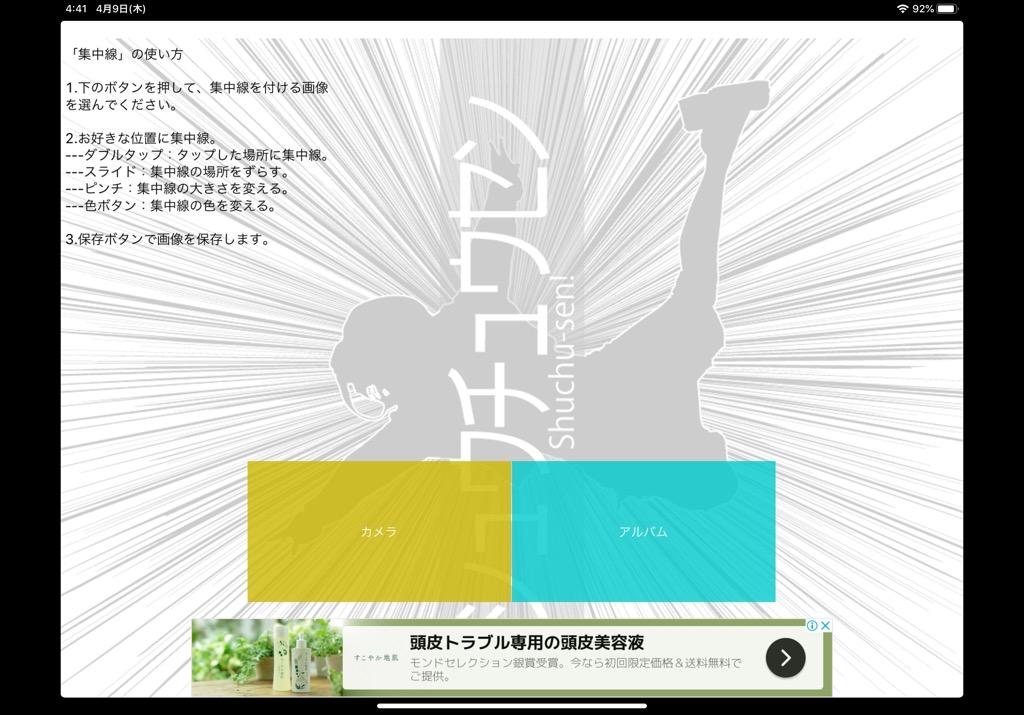 【iPad Pro】おすすめの画像編集アプリ②:シュウチュウセン