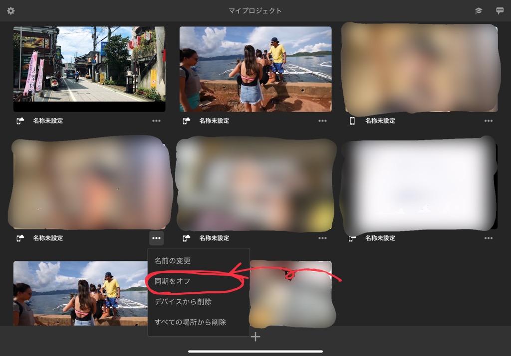 【Adobe】Premiere Rushの自動同期(バックアップ)を止める方法・手順