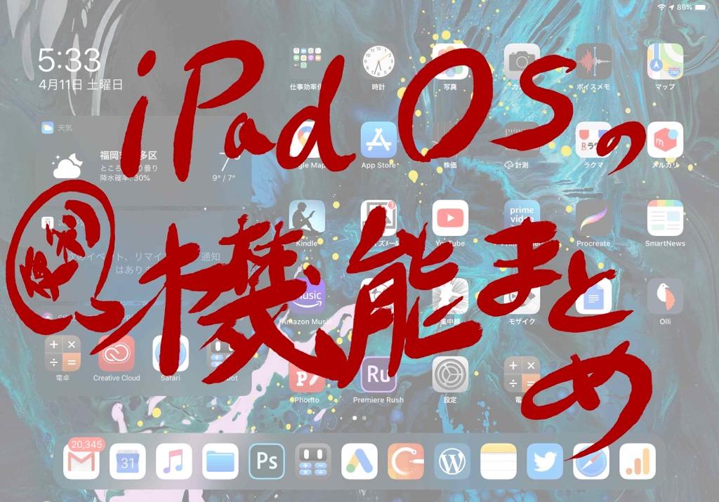 まとめ:iPad OSには便利な機能がたくさん!活用して作業効率を上げていこう