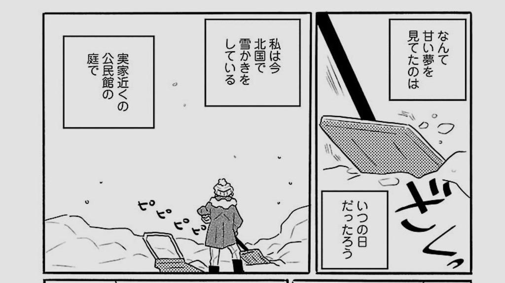凪のお暇7巻三十九円め:凪、北国に帰る