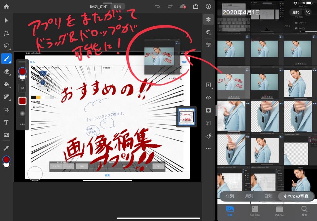 iPad OSの機能⑤:アプリをまたがったドラッグアンドドロップが可能に!