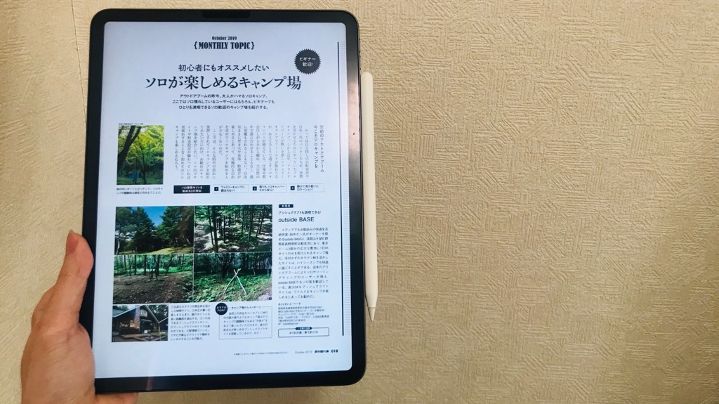 まとめ:iPad Proは雑誌や技術書を読む電子書籍リーダーとしてオススメ!
