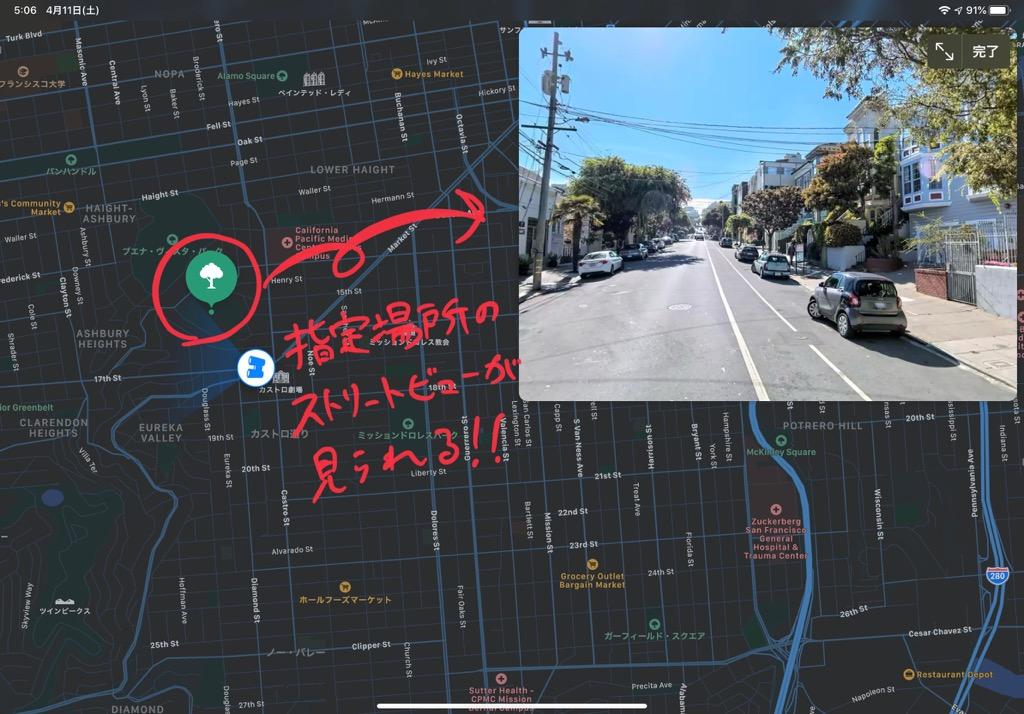 iPad OSの機能⑫:Google mapのストリートビューみたいなLook Around機能実装(一部地域)