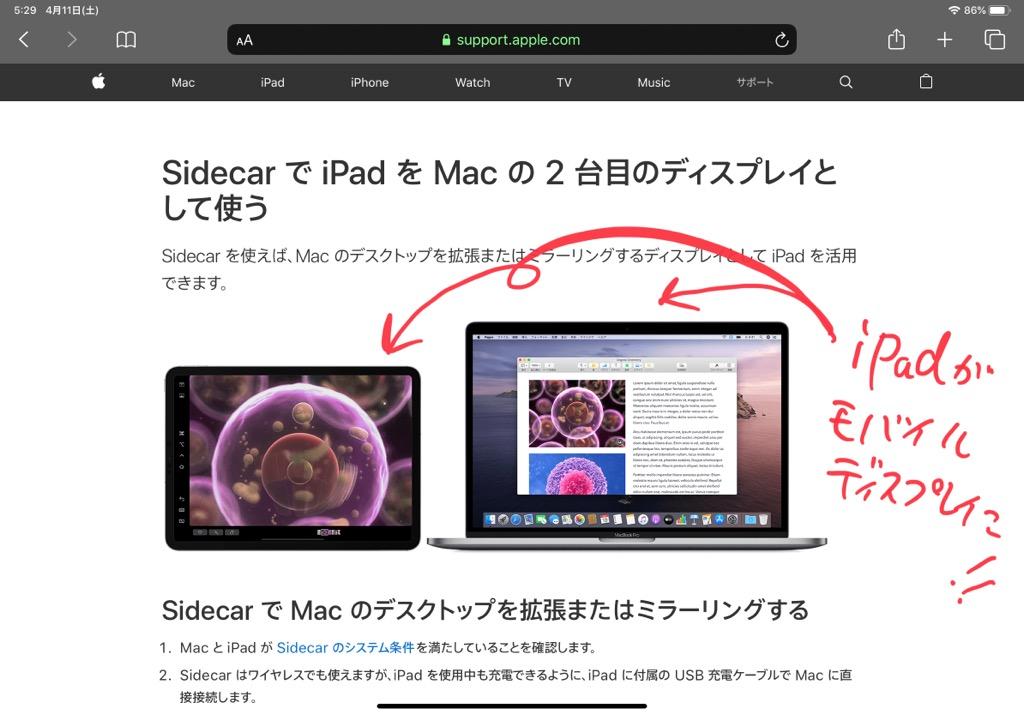iPad OSの機能⑩:SidecarによりiPadをモバイルディスプレイとして利用できるように