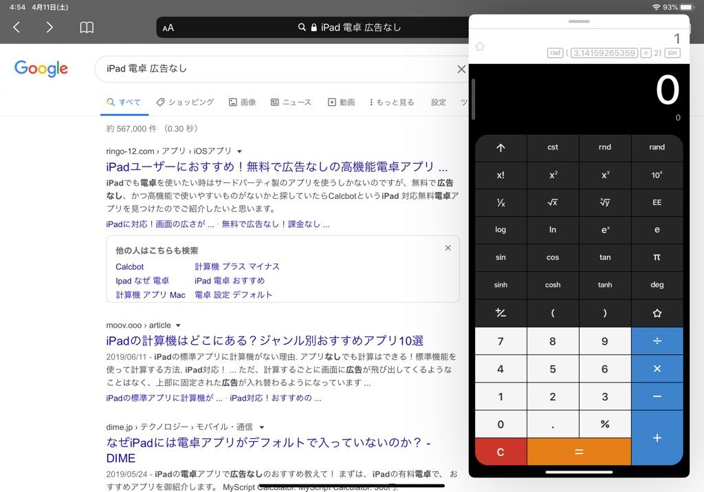 iPad用電卓アプリのおすすめはCalcbot2一択!