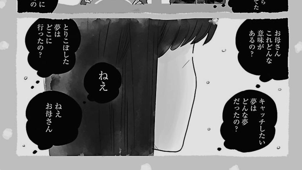 凪のお暇7巻四十一円め:凪、グレる