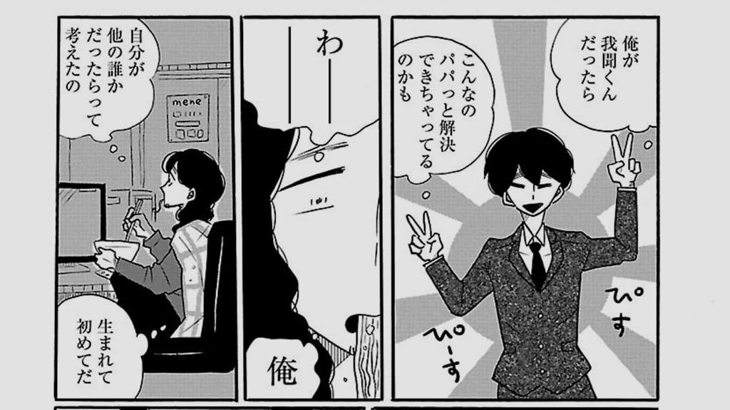 凪のお暇7巻四十.五円め:凪、露知らず④