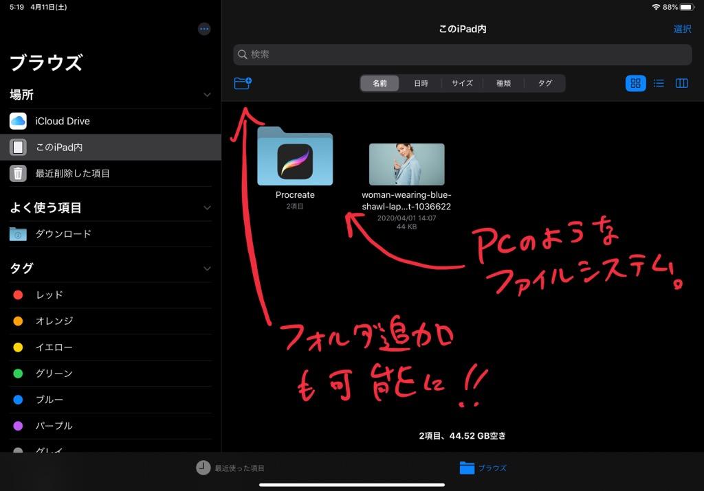 正直まだiPadでリモートワーク・テレワーク完結させるのは厳しい