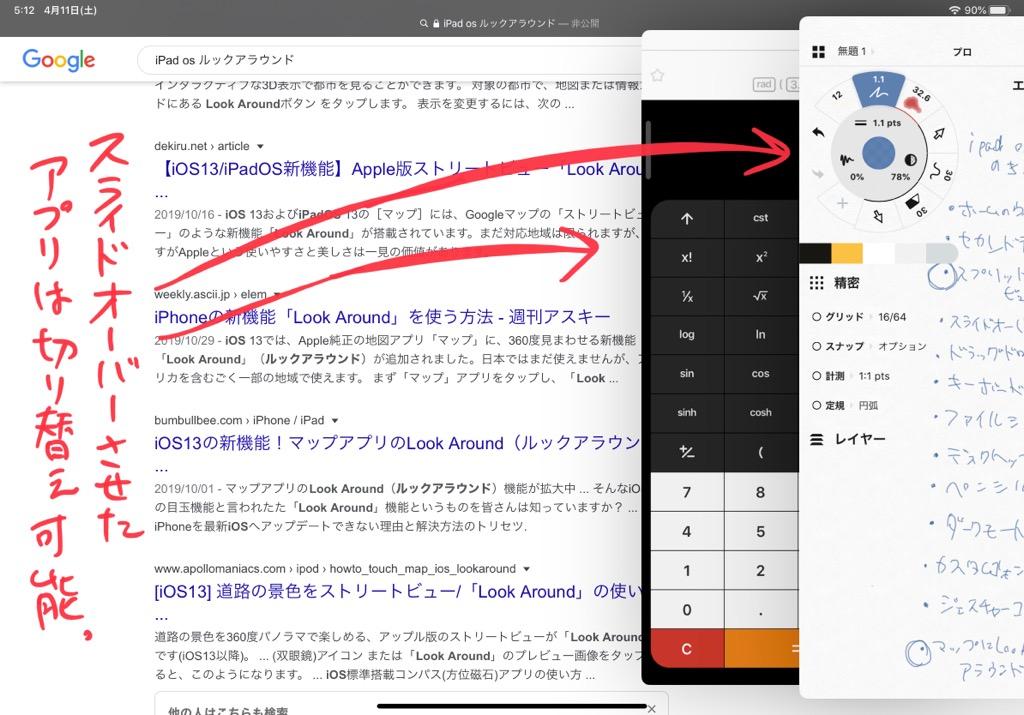 iPad OSの機能④:Slide overで別のアプリを小ウィンドウ的に利用できるように