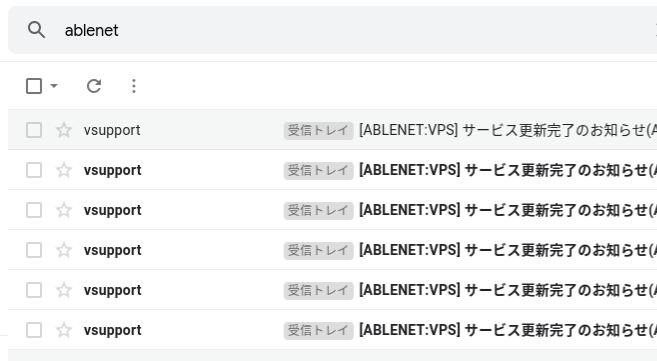 Ablenetの仮想デスクトップサービスのメリット・良いところ:ニュースメール通知(セールスレター)が少ない