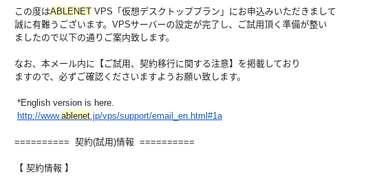 Ablenetの仮想デスクトップサービス(VPS)の申し込み・契約・利用手順