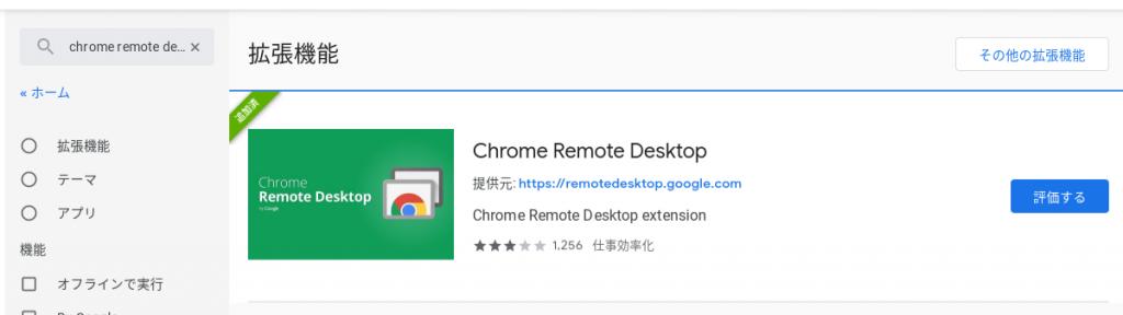 Chromeリモートデスクトップを使えば、Windows10 homeでもリモート接続ができる!