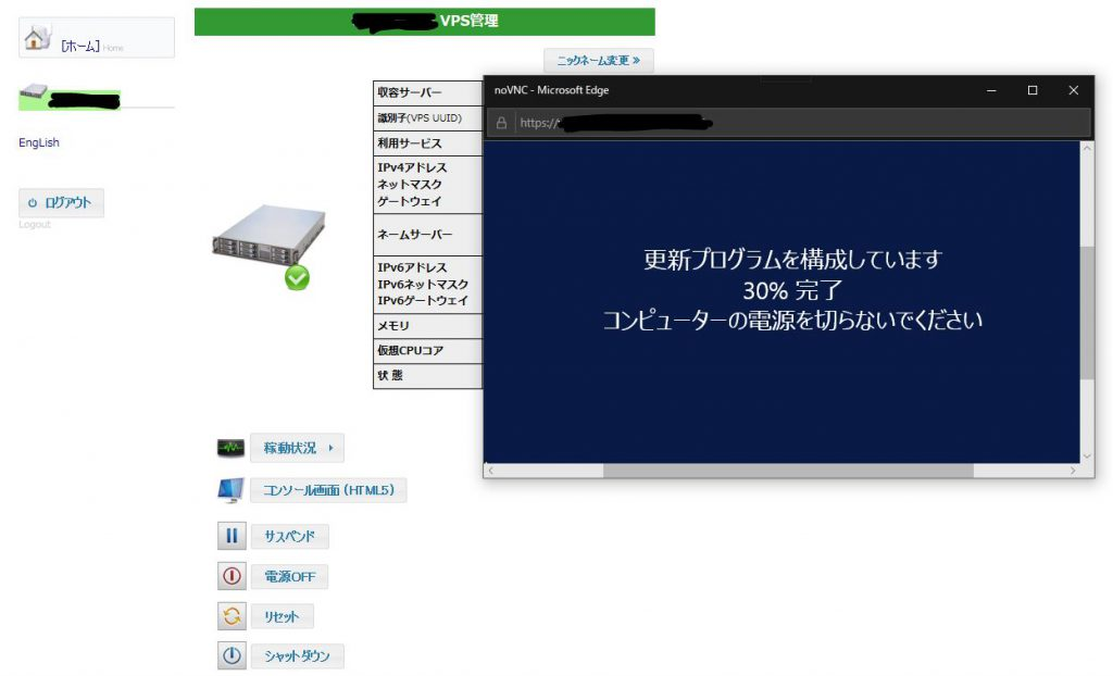クロームブックから仮想デスクトップにリモート接続してWindowsを使う方法・手順(Ablenet)