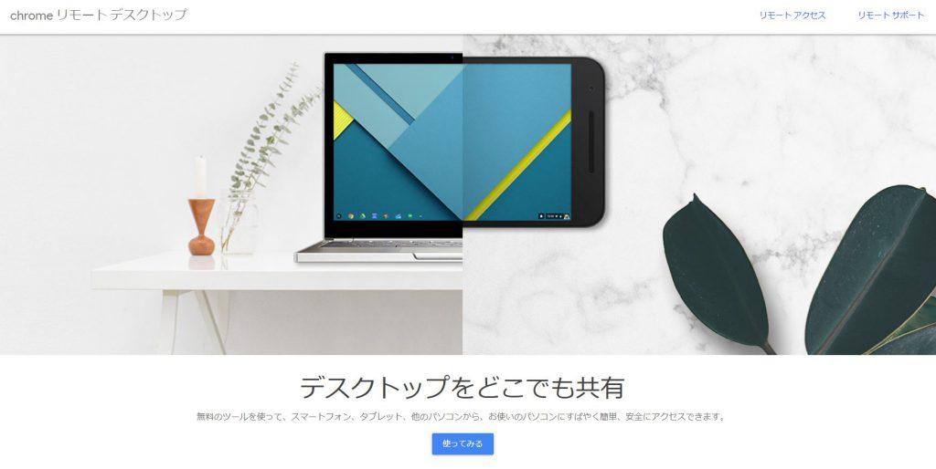 ChromeリモートデスクトップをつかってWindows10 homeのPCへリモート接続を行う方法・手順