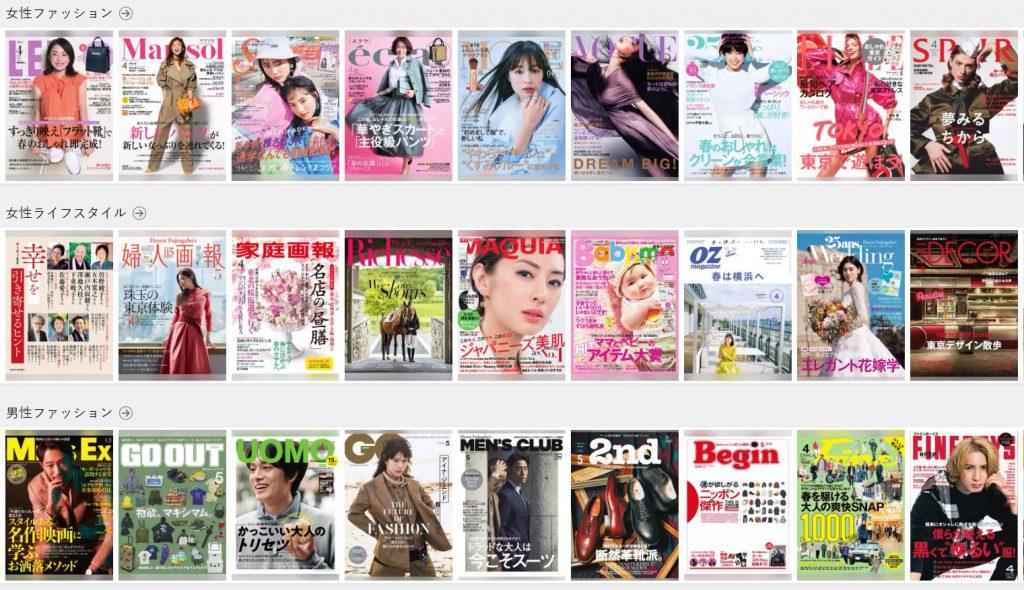 雑誌を電子書籍で無料で読む方法:U-NEXTのお試しを利用する