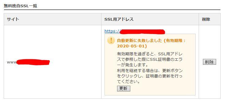 XserverでSSLサーバー証明書有効期限延長できなかった時に手動で更新する方法・手順