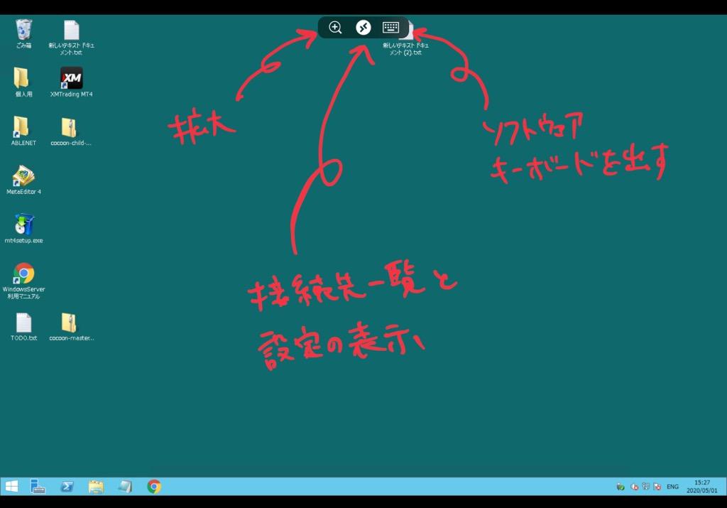 Microsoft Remote Desktopでリモートデスクトップ接続する手順・方法